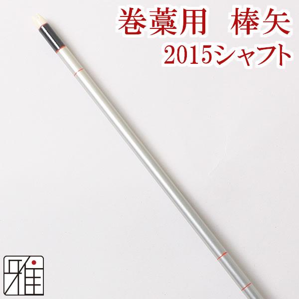 弓道 巻藁用 棒矢2015 【YA1515】
