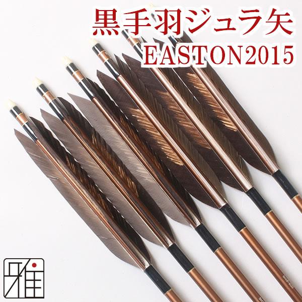 弓具ジュラ矢 黒手羽染抜2015|6本組【YA1536】