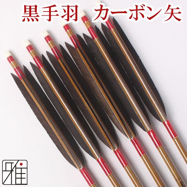 弓道 弓具カーボン矢 黒手羽8023|6本組【YA9】