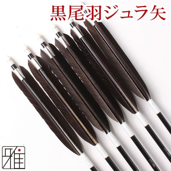 弓道 弓具ジュラ矢 黒尾羽1913|6本組【YA2009】