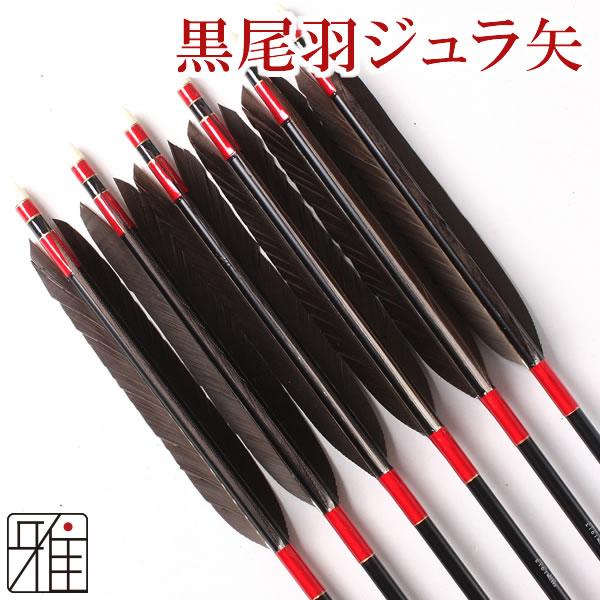 弓道 弓具ジュラ矢 黒尾羽1913|6本組【YA2010】