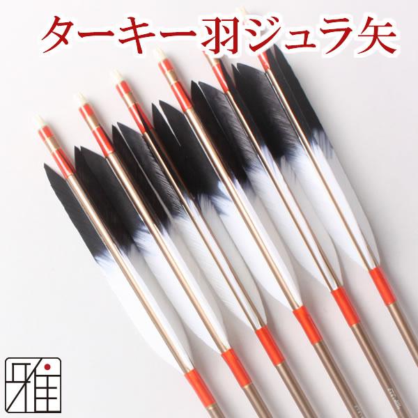 弓道 弓具 近的用ジュラ矢 ターキー染羽 1913|6本組 【YA-2050】