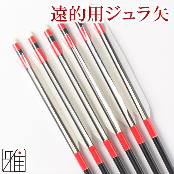 弓道 弓具 遠的矢 ホワイトグース2013|6本組 【YA-2065】