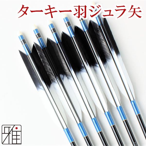 弓道 弓具 近的用ジュラ矢 ターキー染羽 2015|6本組 【YA-2103】