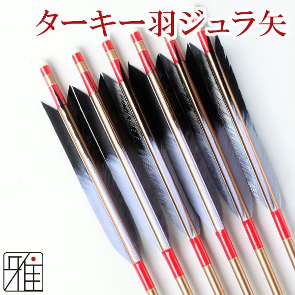 弓道 弓具 近的用ジュラ矢 ターキー二色染羽 2015|6本組 【YA-2111】