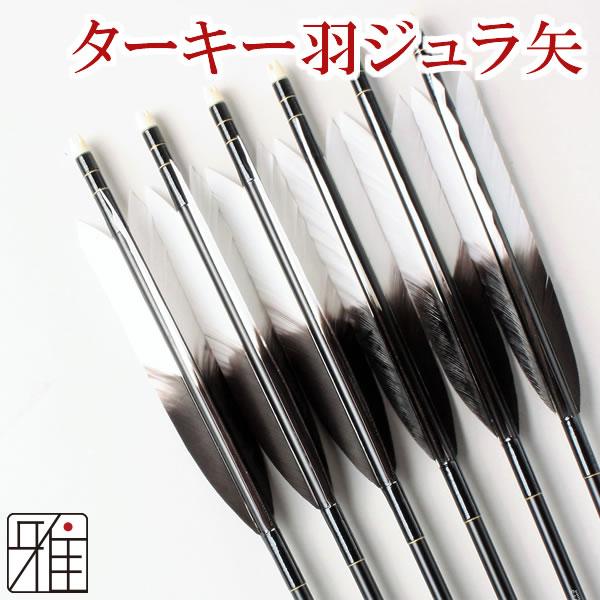 弓道 弓具 近的用ジュラ矢 ターキー染羽 1913|6本組 【YA-2113】