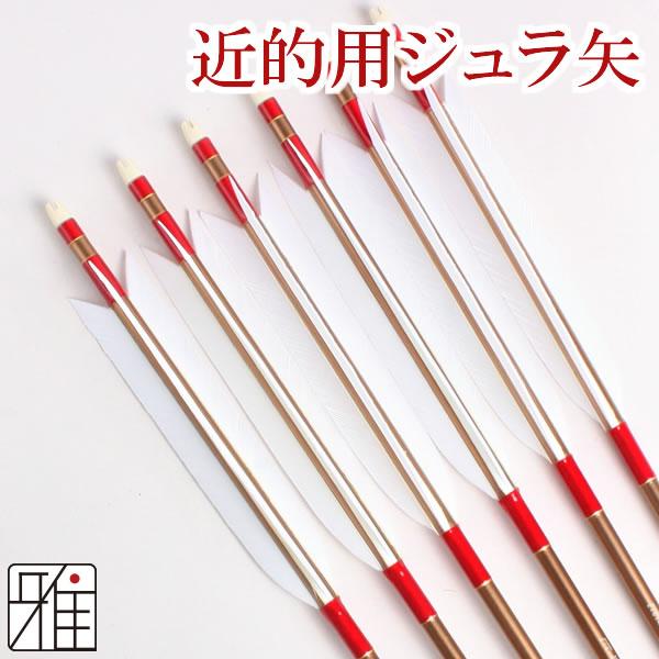 弓道 弓具 近的用ジュラ矢 ターキー白羽 1913|6本組 【YA-2320】