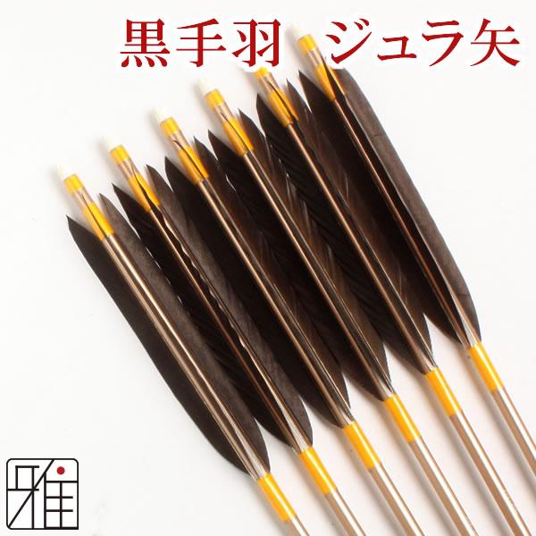 弓道 弓具ジュラ矢 黒手羽1913|6本組【YA2388】