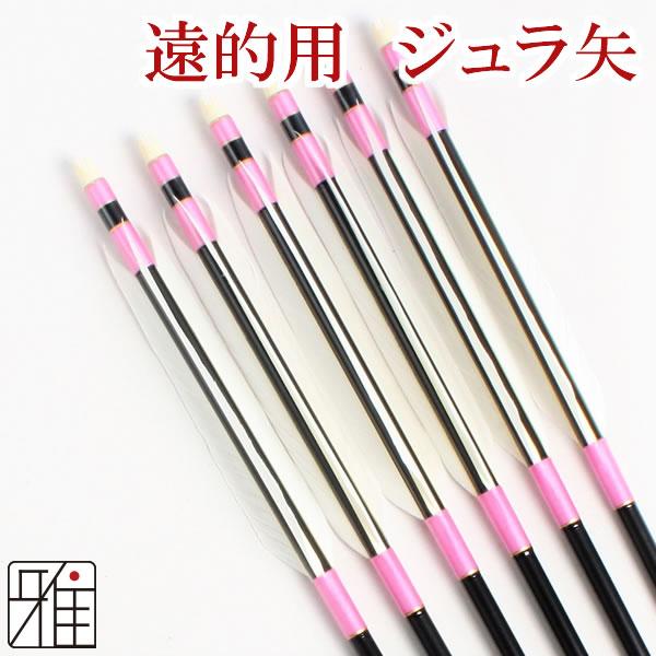 弓道 弓具 遠的矢 ホワイトグース SL1912|6本組 【YA-2411】