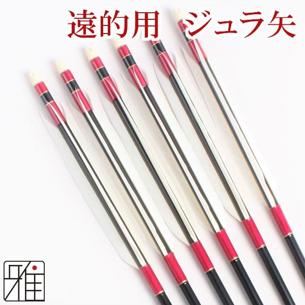 弓道 弓具 遠的矢 ホワイトグース SL1912|6本組 【YA-2412】