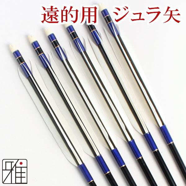 弓道 弓具 遠的矢 ホワイトグース SL1912|6本組 【YA-2413】