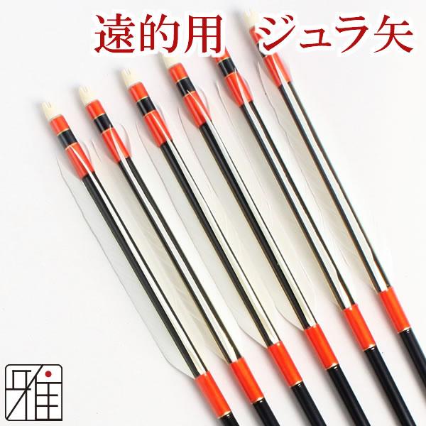 弓道 弓具 遠的矢 ホワイトグース SL1912|6本組 【YA-2414】
