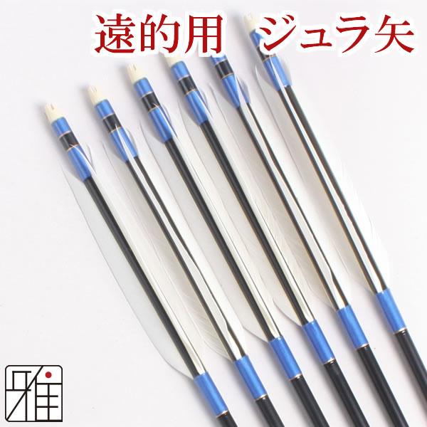 弓道 弓具 遠的矢 ホワイトグース SL1912|6本組 【YA-2415】