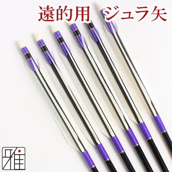 弓道 弓具 遠的矢 ホワイトグース SL1912|6本組 【YA-2416】