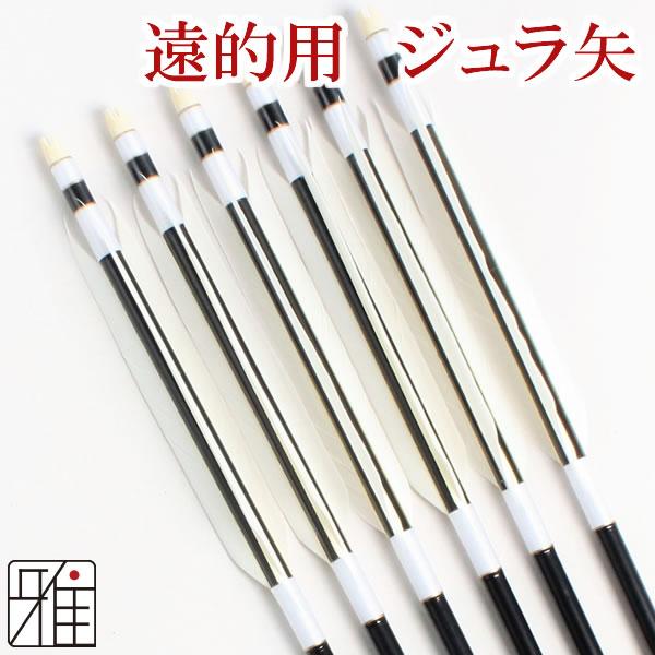 弓道 弓具 遠的矢 ホワイトグース SL1912|6本組 【YA-2417】