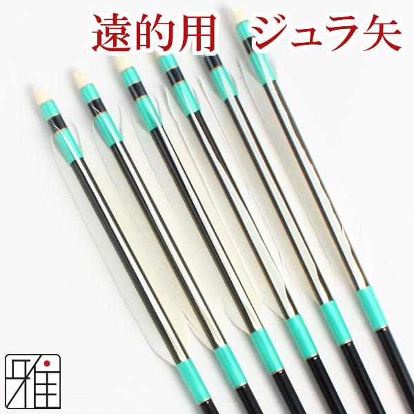 弓道 弓具 遠的矢 ホワイトグース SL1912|6本組 【YA-2418】