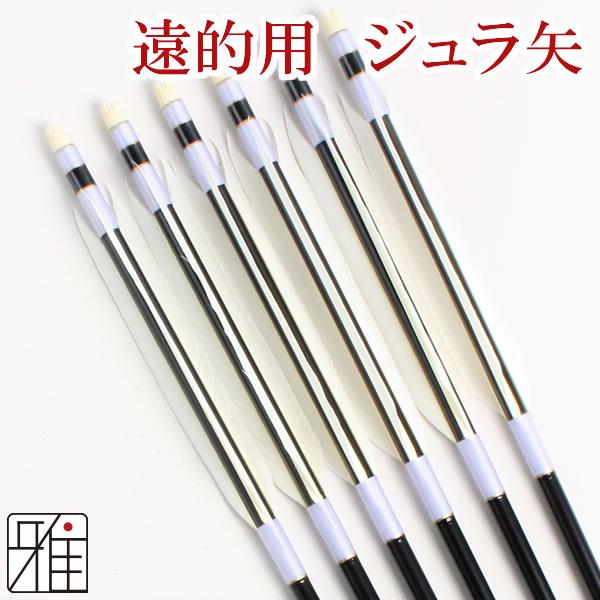 弓道 弓具 遠的矢 ホワイトグース SL1912|6本組 【YA-2419】