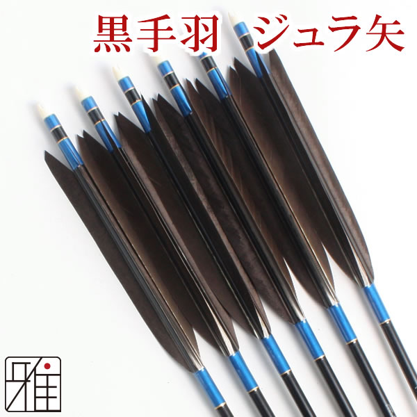 弓道 弓具ジュラ矢 黒手羽1913|6本組【YA2441】