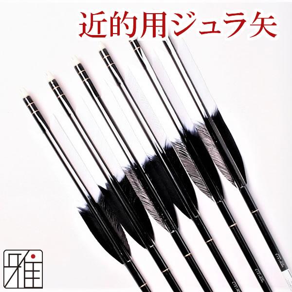 弓道 弓具 近的用ジュラ矢 ターキー染羽 1913|6本組 【YA-2481】