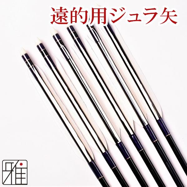 弓道 弓具 遠的矢ホワイトグース2013|6本組 【YA-2486】