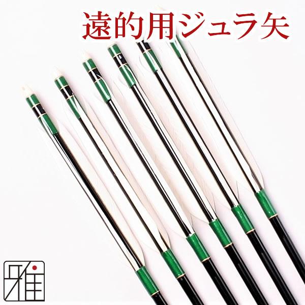 弓道 弓具 遠的矢ホワイトグース2013 6本組 【YA-2487】
