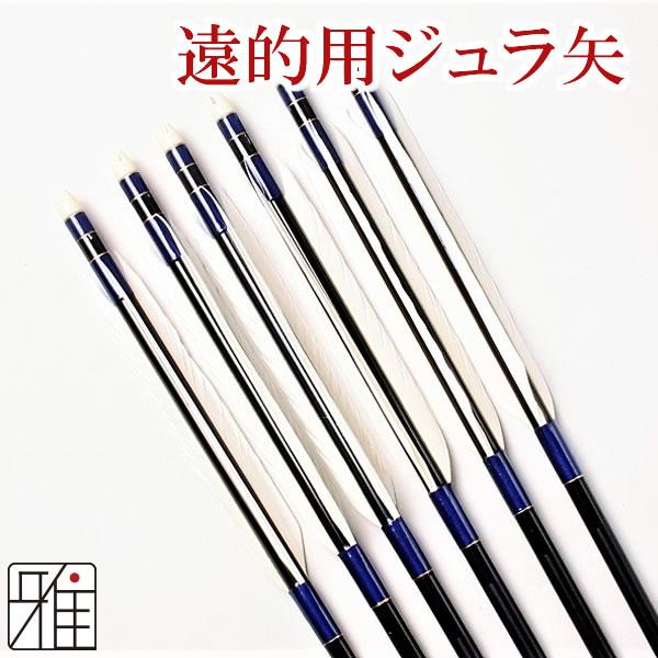 弓道 弓具 遠的矢ホワイトグース2013|6本組 【YA-2492】