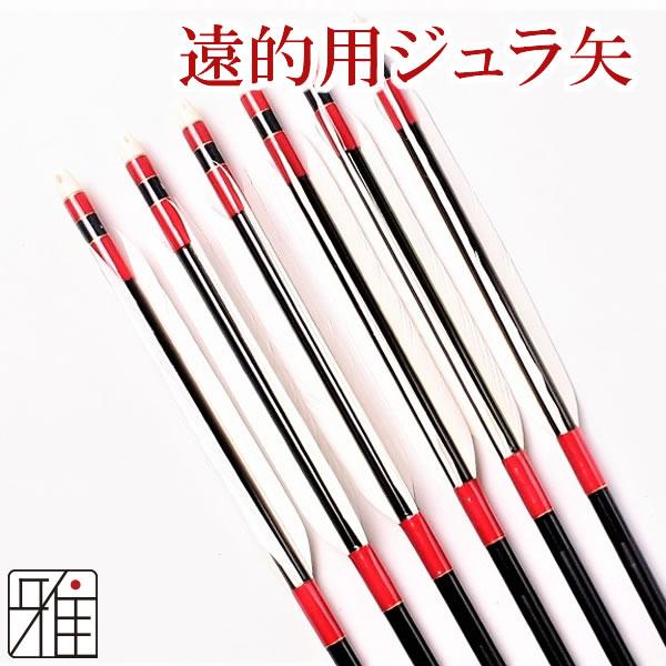弓道 弓具 遠的矢ホワイトグース2013|6本組 【YA-2493】