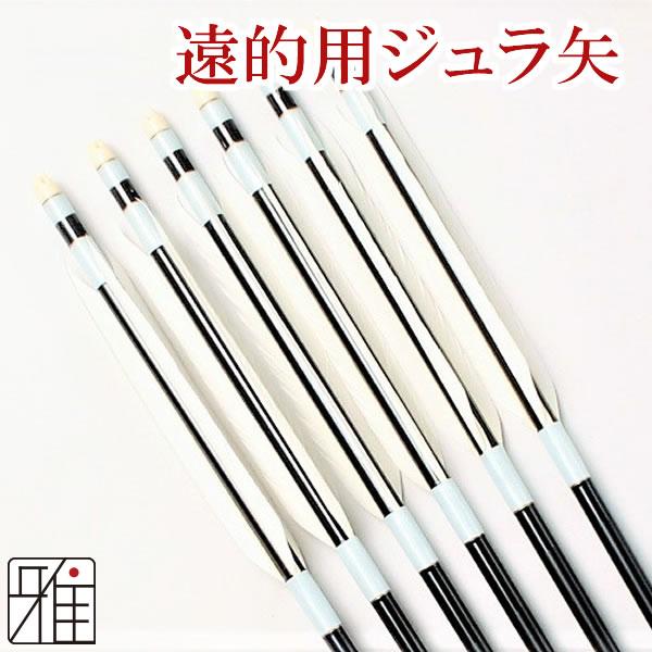 弓道 弓具 遠的矢ホワイトグース2013|6本組 【YA-2494】