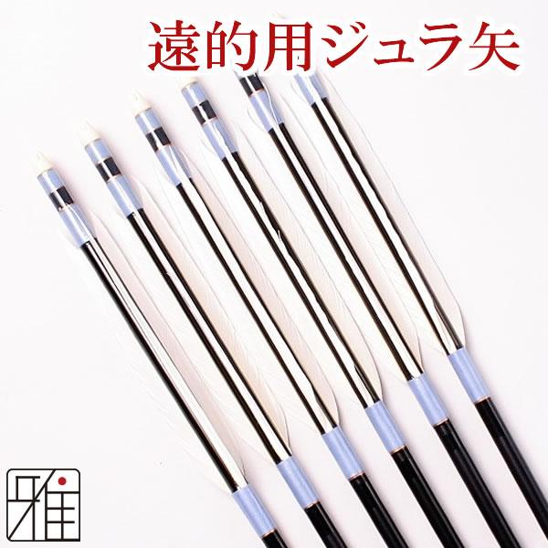 弓道 弓具 遠的矢ホワイトグース2013 6本組 【YA-2495】
