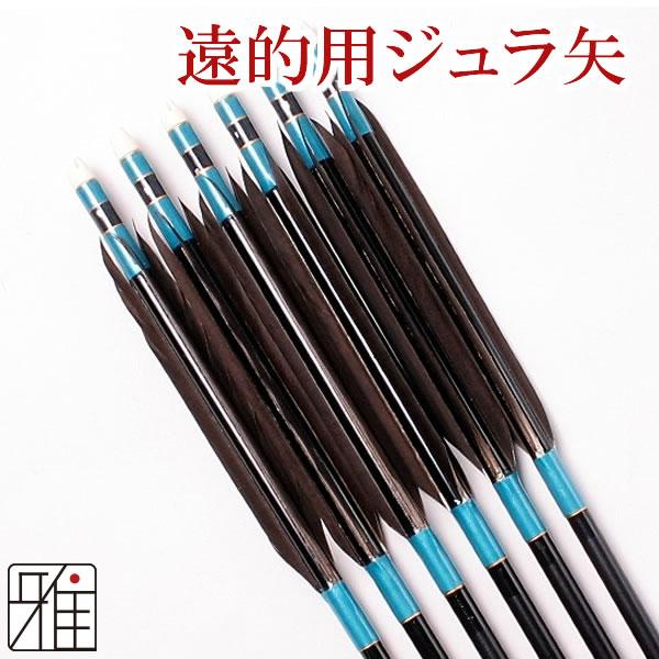 弓道 弓具 遠的用ジュラ矢 黒手羽2013|6本組 【YA-2496】