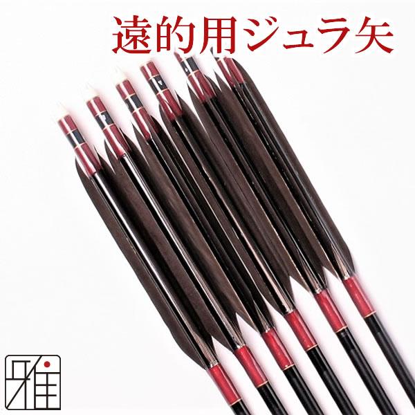 弓道 弓具 遠的用ジュラ矢 黒手羽2013 6本組 【YA-2499】