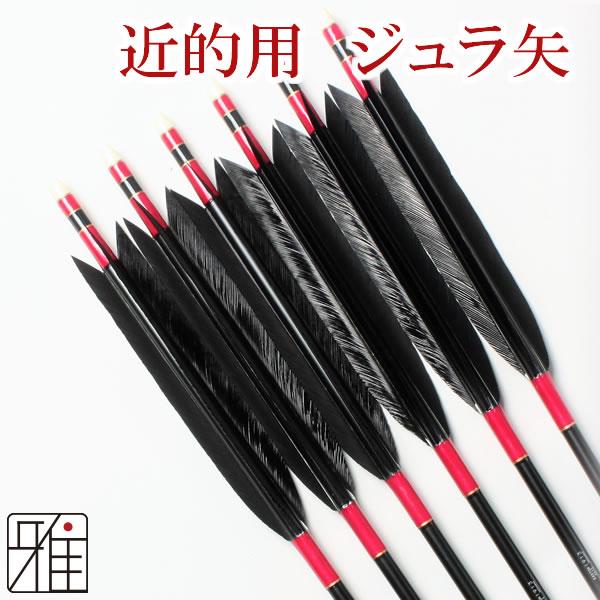 弓道 弓具 近的用ジュラ矢 ターキー単色染羽 1913|6本組 【YA-2531】