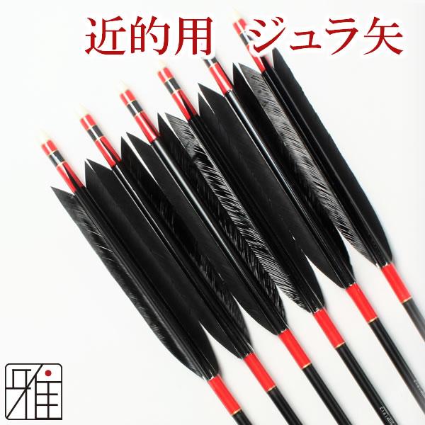 弓道 弓具 近的用ジュラ矢 ターキー単色染羽 1913|6本組 【YA-2533】