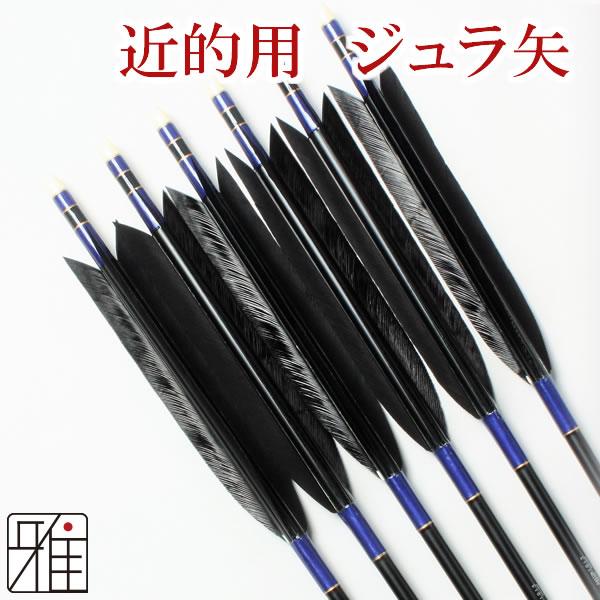 弓道 弓具 近的用ジュラ矢 ターキー単色染羽 1913|6本組 【YA-2536】
