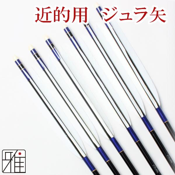 弓道 弓具 近的用ジュラ矢 ターキー白羽 2015|6本組【YA2548】
