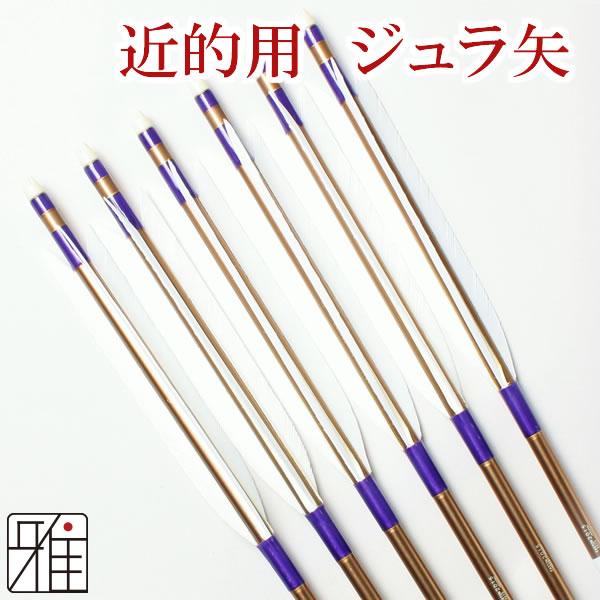 弓道 弓具 近的用ジュラ矢 ターキー白羽 2015|6本組【YA2556】