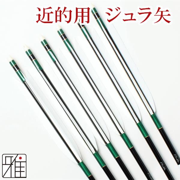 弓道 弓具 近的用ジュラ矢 ターキー白羽 2015|6本組【YA2557】