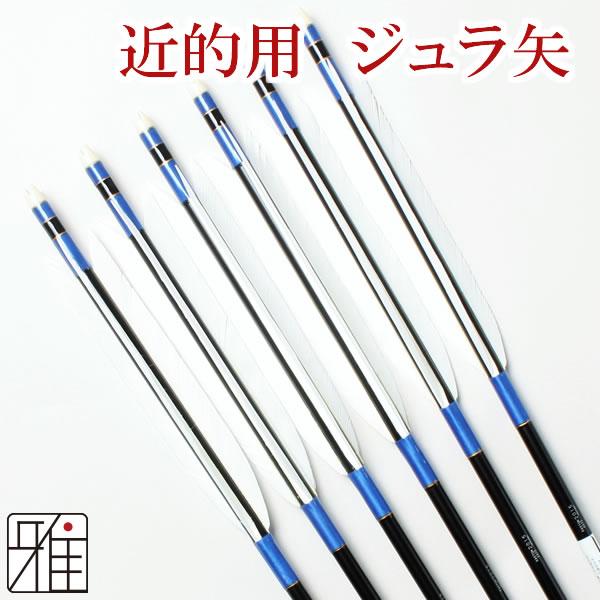 弓道 弓具 近的用ジュラ矢 ターキー白羽 2015|6本組【YA2559】