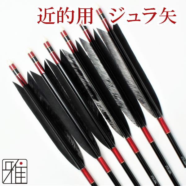 弓道 弓具 近的用ジュラ矢 ターキー単色染羽 2015|6本組【YA2563】