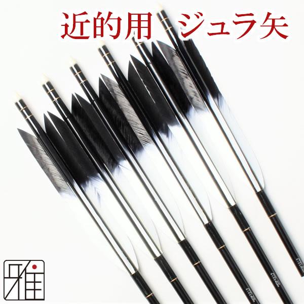 弓道 弓具 近的用ジュラ矢 ターキー染羽 2015|6本組【YA2566】