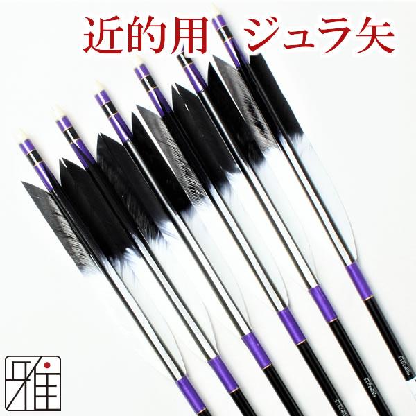 弓道 弓具 近的用ジュラ矢 ターキー染羽 2015|6本組【YA2567】