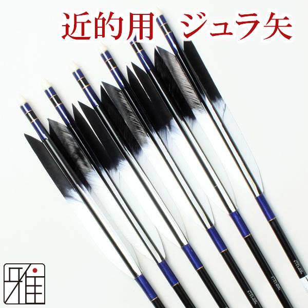 弓道 弓具 近的用ジュラ矢 ターキー染羽 2015|6本組【YA2568】