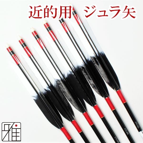 弓道 弓具 近的用ジュラ矢 ターキー染羽 2015|6本組【YA2570】