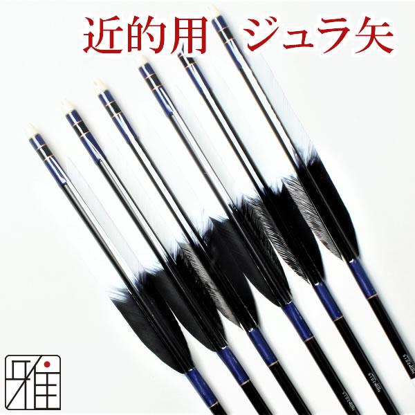 弓道 弓具 近的用ジュラ矢 ターキー染羽 2015|6本組【YA2571】