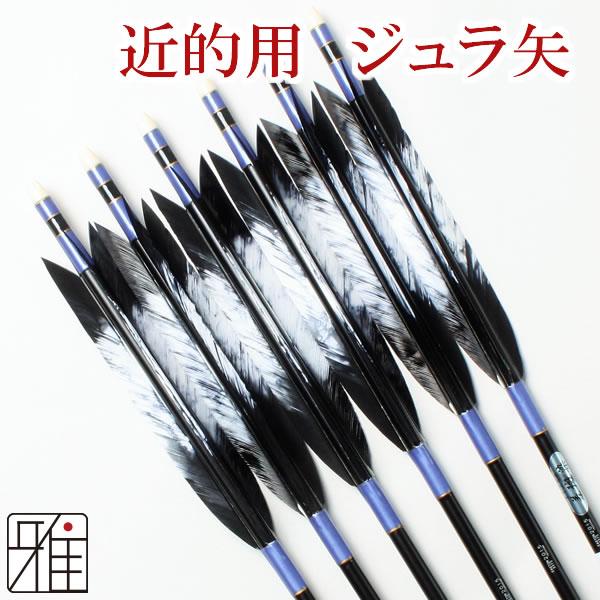 弓道 弓具 近的用ジュラ矢 ターキー差斑染 2015|6本組【YA2575】