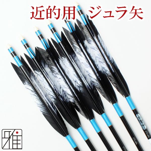 弓道 弓具 近的用ジュラ矢 ターキー差斑染 2015|6本組【YA2578】