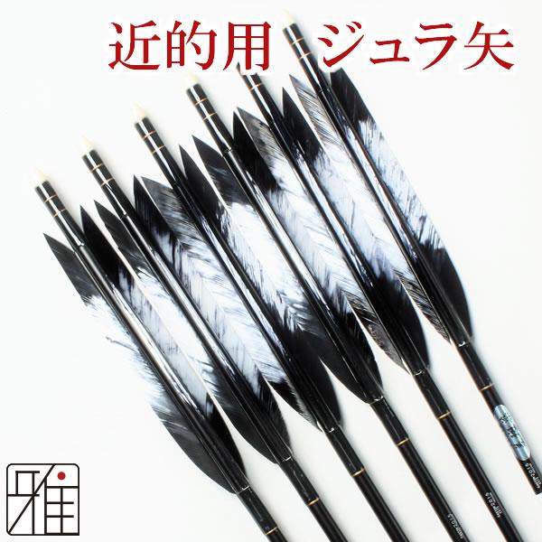弓道 弓具 近的用ジュラ矢 ターキー差斑染 2015|6本組【YA2579】