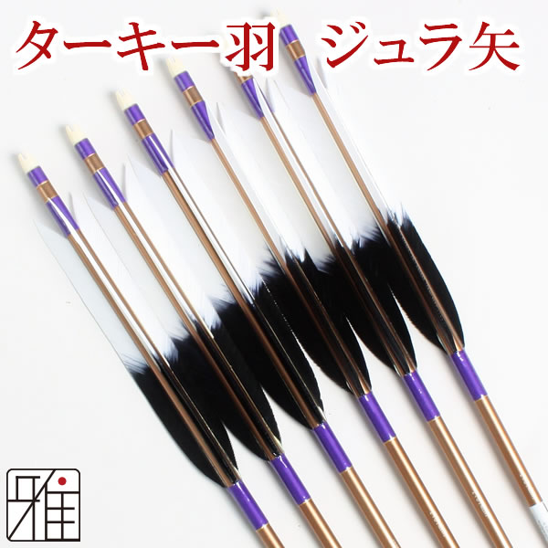 弓道 弓具 近的用ジュラ矢 ターキー染羽 1913|6本組 【YA-2588】