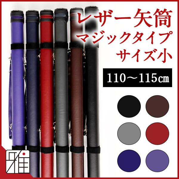 弓道レザー矢筒 マジックタイプ110cm|サイズ小 【お取り寄せ商品】
