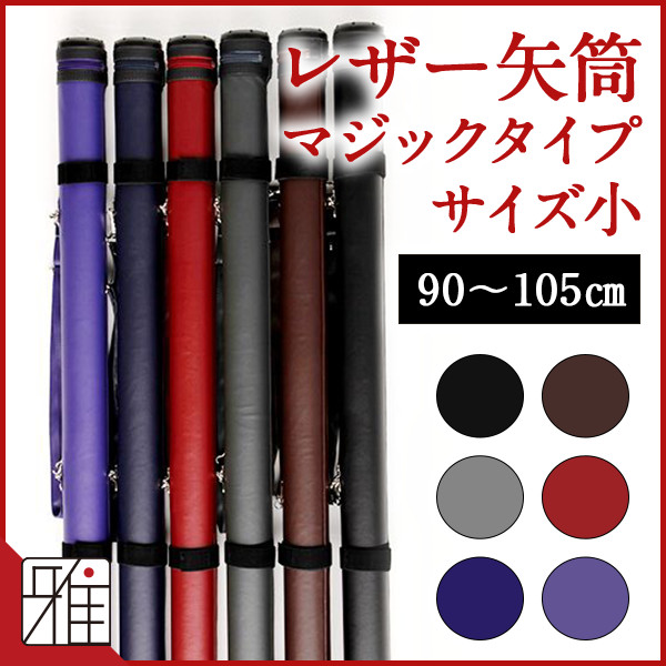 弓道レザー矢筒 マジックタイプ90~105cm|サイズ小